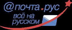 Почта.рус - всё на русском!